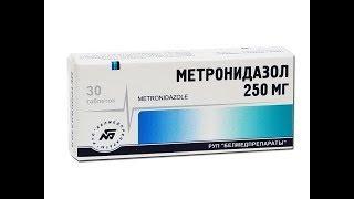 Домашняя аптека- Метронидазол