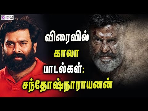 Santhosh Narayanan reveals Massive update on 'Kaala' 'Vada Chennai' music   Kaala   Rajinikanth