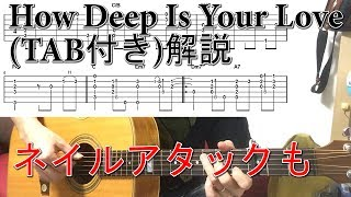 (TAB付)How Deep Is Your Love/Bee Gees 解説(ネイルアタックも) ソロギターBy龍藏Ryuzo