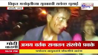MSN women activist assaulted Man in Thane for sexual chat with women