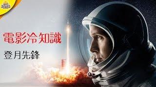 【電影冷知識】登陸月球到底是真是假?《登月先鋒》的歷史故事 | XXY
