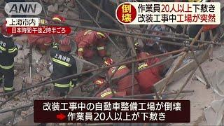 作業員20人以上が下敷き 改装工事中の工場が突然(19/05/16)