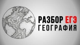 Подготовка к ЕГЭ по географии 2018. 11 класс.