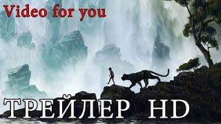 Книга джунглей - официальный русский трейлер 2016