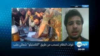 """قوات النظام تنسحب من طريق """"الكاستيلو"""" شماليّ حلب"""