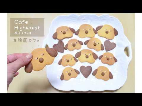 【お菓子作り】韓国お洒落カフェ「CafeHighwaist」の人気な犬クッキー!簡単に作れる再現レシピ (韓国旅行気分)