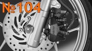 Мастерская Pit_Stop:обслуживание дисковой тормозной системы скутера(Ссылка на страницу помощи: http://pitstopsaki.com/pomoch-proektu Блог: http://pitstopsaki.com Личная страница в VK: http://vk.com/pit__stop Группа..., 2014-03-19T12:42:52.000Z)