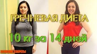 Гречневая Диета для похудения.КАК ПОХУДЕТЬ НА 10кг. GREEKNEVAYA DIETA MINUS - 10 kg for 14 days.