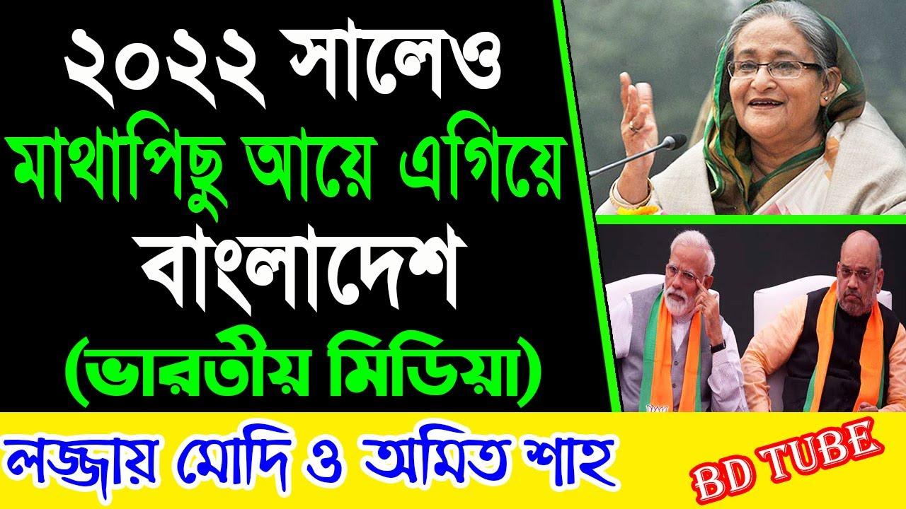 বাংলাদেশকে কখনও পিছনে ফেলা সম্ভব না ভারতীয় মিডিয়া । Indian media on Bangladesh । BD Tube