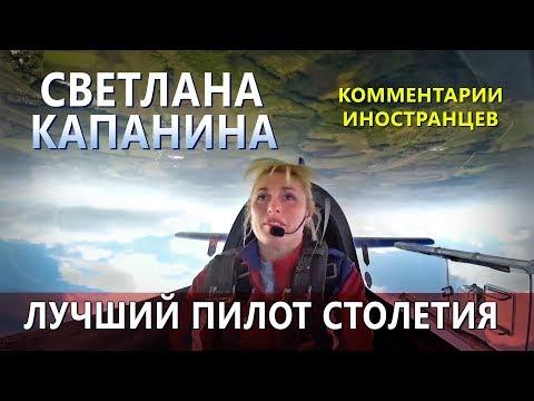 СВЕТЛАНА КАПАНИНА -