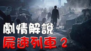 【劇情解說】屍速列車:感染半島|點評|心得|萬人迷電影院|屍殺半島|釜山行2:半島|屍殺列車2:半島| Train To Busan 2 Movie review