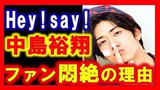 Hey!say!jump 中島裕翔の〇〇な行動にファン悶絶!! 山田涼介も絶賛する...