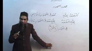 Arabi Grammar Lecture 20 Part 04 عربی  گرامر کلاسس