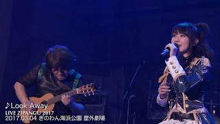 水樹奈々「Look Away」(NANA MIZUKI LIVE ZIPANGU 2017 ぎのわん海浜公園 屋外劇場)