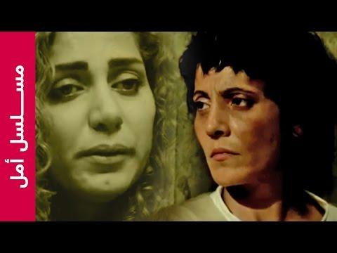 مسلسل أمل - 9 : المساومة | Amal ᴴᴰ Arabic Television Drama