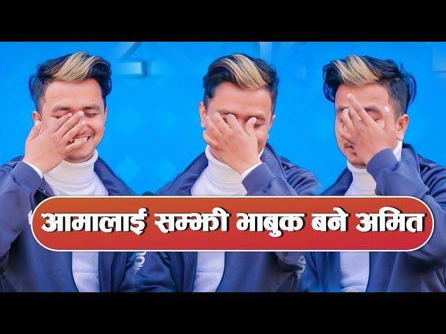 Nepal Idol बाट Out हुदा Amit Baral भाबुक हुदै Ravi Oad लाई यस्तो भने, Pushpan pradhan संग यस्तो...