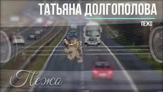 Татьяна Долгополова - Пежо