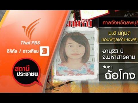ปลอม Facebook หลอกโอนเงิน เสียหายกว่า 9 แสนบาท จ.ลพบุรี  - วันที่ 11 May 2017