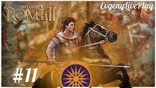 БИТВА КАК В ФИЛЬМЕ ГЛАДИАТОР - Total War Rome 2 - Македония || #11