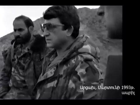 Պատերազմական խրոնիկա: Կադրեր առաջնագծից: 1993թ., ապրիլ, Արցախ, Մարտունի: