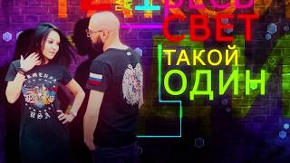 Анастасия Брухтий - Мой парень Армянин / Moy paren Arminin