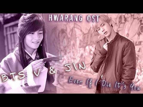 BTS' V & Jin (뷔 & 진) - 죽어도 너야 (Even If I Die It's You) Hwarang OST [Lyrics Han|Rom|Eng]