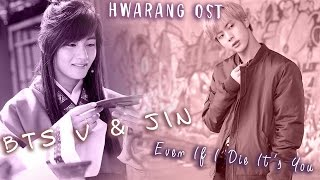 Ƹ̵̡Ӝ̵̨̄Ʒ.•❀.•❤ open for more information ❤•.❀•.Ƹ̵̡Ӝ̵̨̄Ʒ bts' v/taehyung & jin hwarang ost 'even if i die it's you' lyrics (화랑 더 비기닝) the beginning ta...