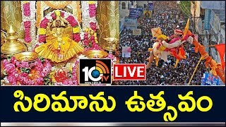 Sirimanothsavam LIVE | Devotees Throng Vizianagaram Pydithalli Ammavari Temple | 10TV News