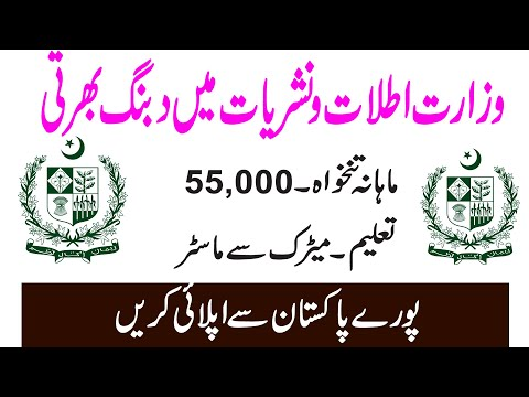 Minsitry of information and Broadcasting Telecom Department Golden Career Opportunity jobs 2020