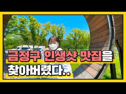 인싸이드금정 6월 Thumbnail
