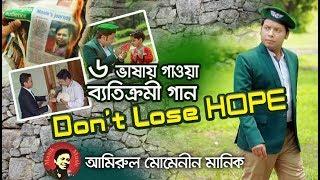 বাংলাদেশে এই প্রথম এক গানে ৬ ভাষা ! Vocal Version | Don't Lose Hope | Amirul Momenin Manik