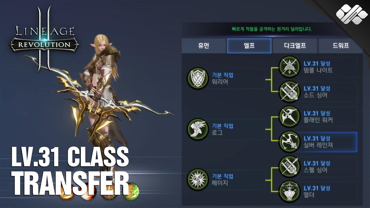 Lineage 2 Revolution Quot Sv Korea Lv 31 Class Transfer