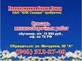 24 августа _19.20_Работа в Самаре_Телевизионная Биржа Труда