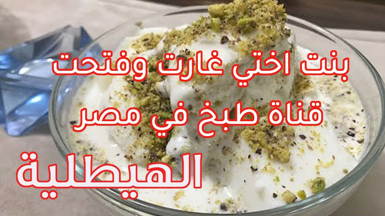الهيطلية الحلبية بأسهل طريقة برعاية مطبخ لوبينو
