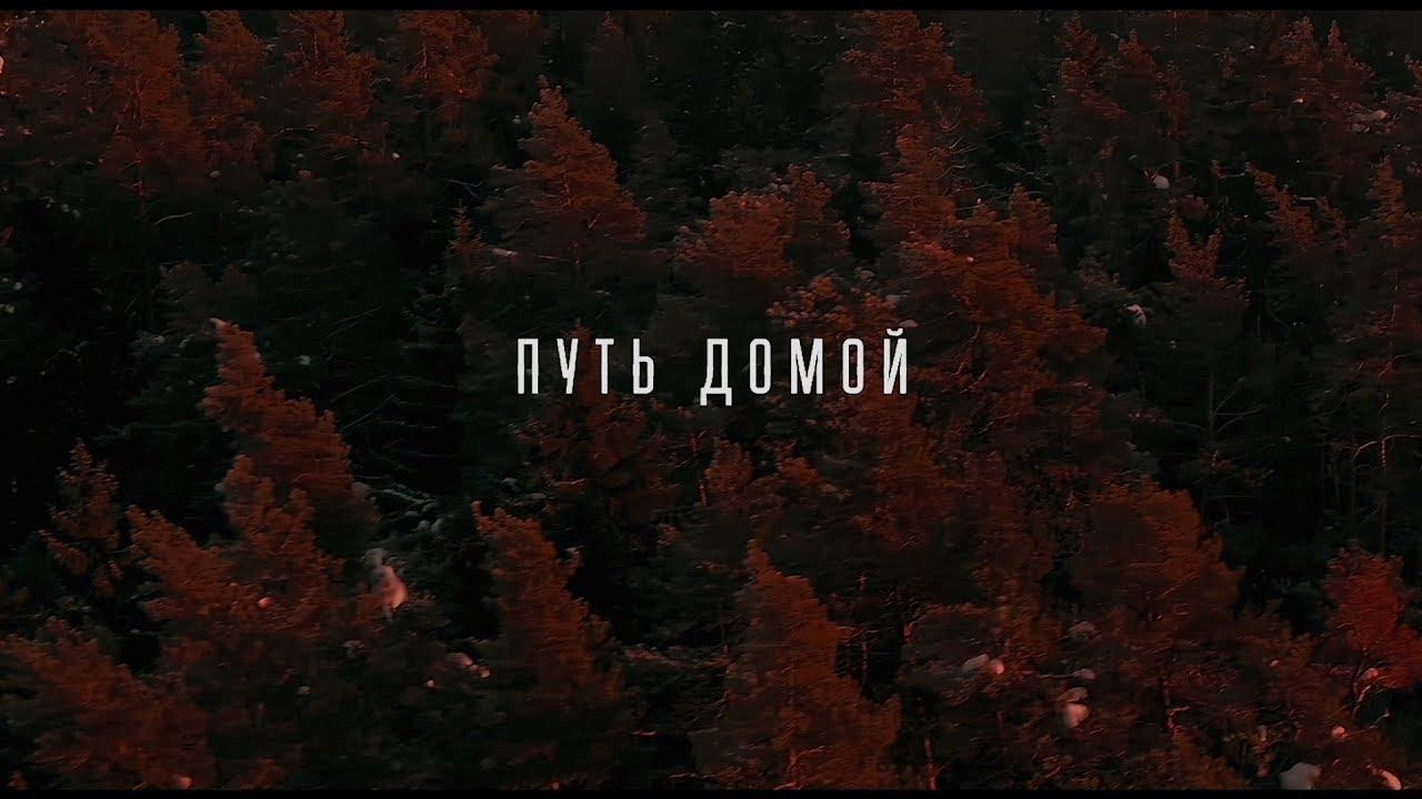Ka-Re Prod - ПУТЬ ДОМОЙ