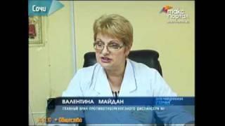 В Сочи диагностируют туберкулез новым препаратом
