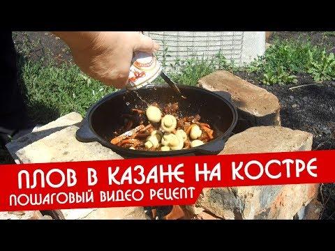 Рецепт плова в казане на костре | Пошаговое видео как приготовить плов с курицей или свининой