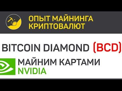 Bitcoin Diamond (BCD) майним картами Nvidia (algo BCD)   Выпуск 96   BitExpmcc