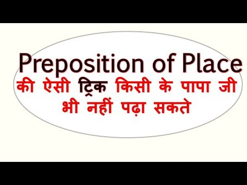 PREPOSITION OF PLACE  Amazing Trick