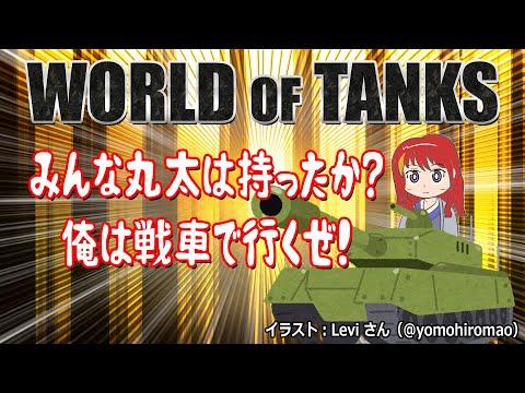 【WoT】World of Tanks デイリーやります その32