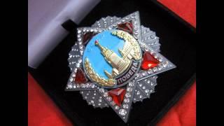 Орден «Победа» — высший военный орден СССР / награды СССР