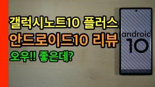 갤럭시노트10 플러스 안드로이드10 리뷰(Android10 Review)
