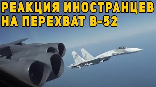 Перехват В 52 российскими Су 27 вызвал бурную реакцию у иностранцев в Сети