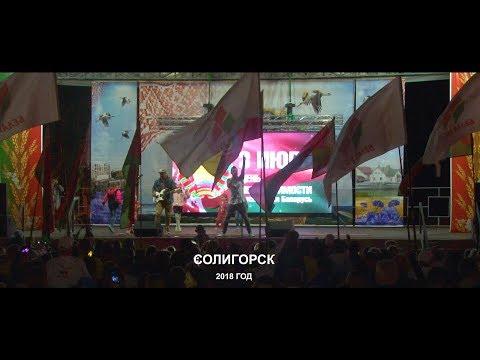 СТК. Концерт Саши Немо в Солигорске