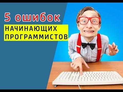 5 ОШИБОК начинающего программиста! Не делайте этого!