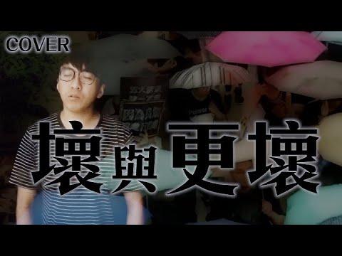 《壞與更壞》Cover 林宥嘉   818反送中大遊行 - YouTube
