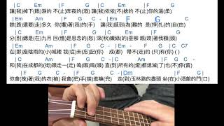 成都 尤克里里Ukulele Tutorial Play along Sing Along