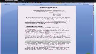 Бюджетна Кошторис на 2019г - р. Белореченск