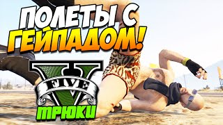 GTA 5 ТРЮКИ | ПОЛЕТЫ С ГЕЙПАДОМ! (GTA 5 Stunts & Fails)