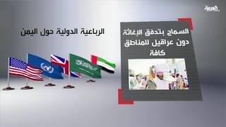 اللجنة الرباعية بشان اليمن تقترح هدنة من 72 ساعة
